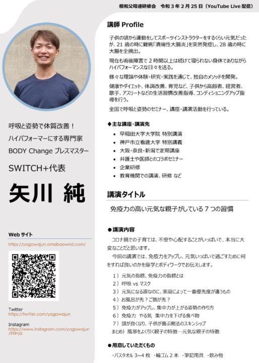 講師Profile